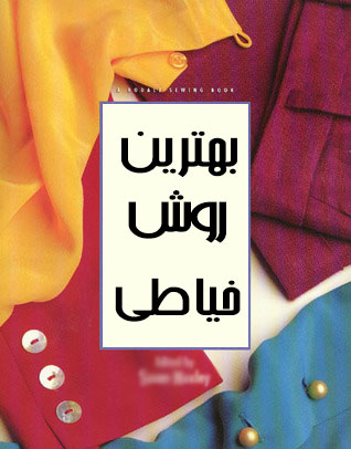 انتخاب روش خیاطی - دست نوشتههای آرین سلطانی